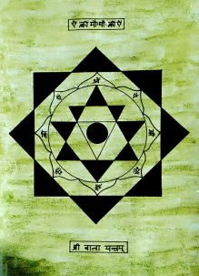 Sri Bala (Tripurasundari) Yantra, artwork by Adisa
